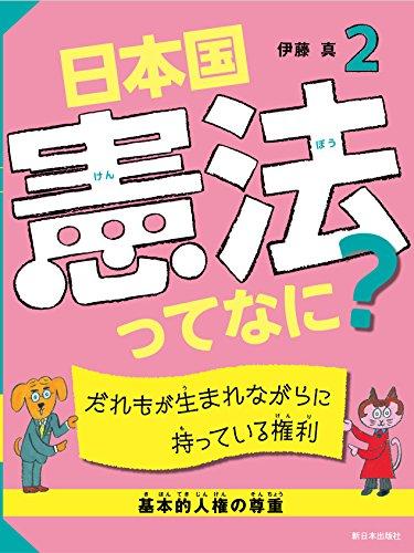 2 だれもが生まれながらに持っている権利【基本的人権の尊重】 (日本国憲法ってなに?)