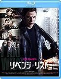 リベンジ・リスト[Blu-ray/ブルーレイ]