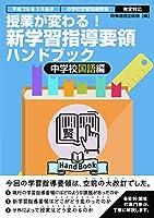 新学習指導要領ハンドブック 中学校国語編 (授業が変わる!)