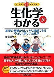 生化学がわかる (ファーストブック)