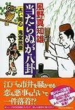 当たらぬが八卦 占い同心 鬼堂民斎 (祥伝社文庫)
