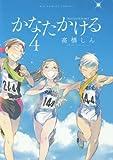 かなたかける 4 (ビッグコミックス)