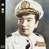 岡晴夫 ベスト 12CD-1167