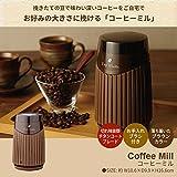 コーヒーミル 電動 コーヒー豆 珈琲 電動コーヒーミル 自動 ミル おしゃれ 粗挽き/中挽き/細挽き ドリップ