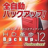 HD革命/BackUp Ver.12 Professional ダウンロード版 [ダウンロード]