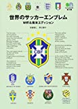 世界のサッカーエンブレム W杯&南米エディション (エイ文庫)