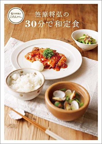 笠原将弘の 30分で和定食 (旬の料理はこの人から。) Kindle版