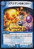 デュエルマスターズ/DMD-08/13/UC/コアクアンのおつかい