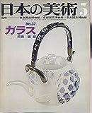 日本の美術 No 37 ガラス 1969年 5月号
