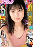 漫画アクション No.19 2019年10/1号 [雑誌]