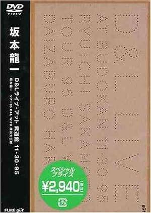 D&Lライブ・アット武道館11・30・95 坂本龍一ツアー95D&L WITH 原田大三郎 [DVD]