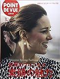 POINT DE VUE JAPON(ポアン・ド・ヴュ・ジャポン) 2018年 03 月号 [雑誌]
