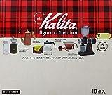 Kalita フィギュアコレクション 18個入りBOX
