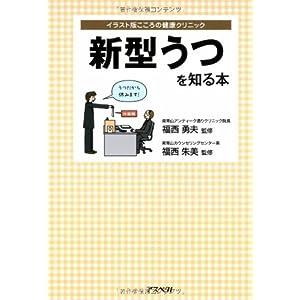 新型うつを知る本 (イラスト版こころの健康クリニック)