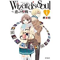 Wizard's Soul 1 ~恋の聖戦(ジハード)~ (MFコミックス フラッパーシリーズ)