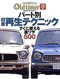 パート別旧車再生テクニック―すぐに使える裏ワザ500 (ヤエスメディアムック―レストア入門マニュアル (121))