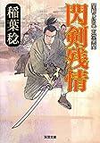閃剣残情-闇斬り同心玄堂異聞(5) (双葉文庫) 画像