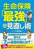 保険のいろは編集部 (著)新品: ¥ 499