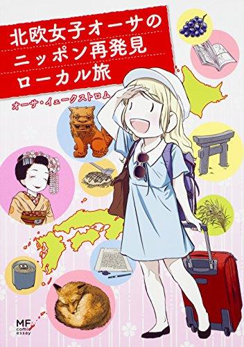北欧女子オーサのニッポン再発見ローカル旅 (メディアファクトリーのコミックエッセイ)の詳細を見る