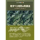 地すべり地形の判読法―空中写真をどう読み解くか (防災科学技術ライブラリー・シリーズ Vol. 1)