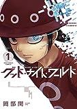 グッド・ナイト・ワールド(1) (裏少年サンデーコミックス)