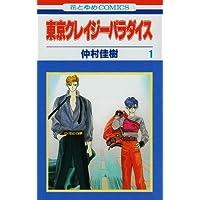 東京クレイジーパラダイス (1) (花とゆめCOMICS)