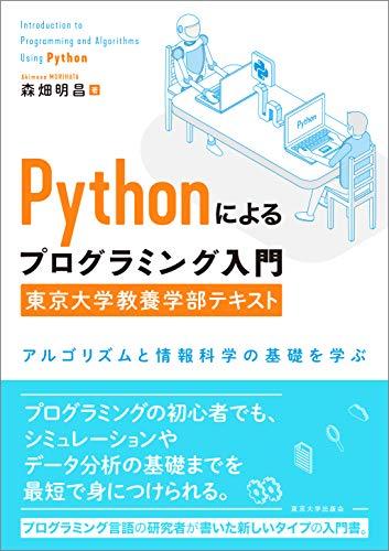 Pythonによるプログラミング入門 東京大学教養学部テキスト: アルゴリズムと情報科学の基礎を学ぶ / 森畑 明昌