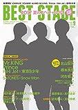 BEST STAGE(ベストステージ) 2017年 09 月号 [雑誌]