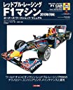 レッドブル レーシングF1マシン2010年(RB6): オーナーズ ワークショップ マニュアル
