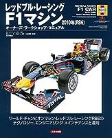 レッドブル・レーシングF1マシン2010年(RB6): オーナーズ・ワークショップ・マニュアル