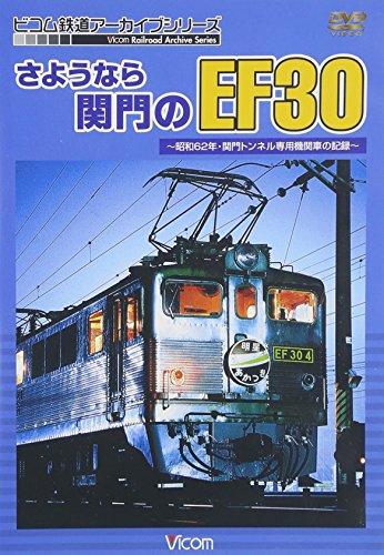 さようなら関門のEF30~昭和62年・関門トンネル専用機関車の記録~ [DVD]