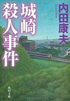 城崎殺人事件 (角川文庫)