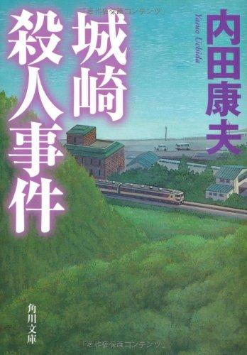 城崎殺人事件 (角川文庫)の詳細を見る