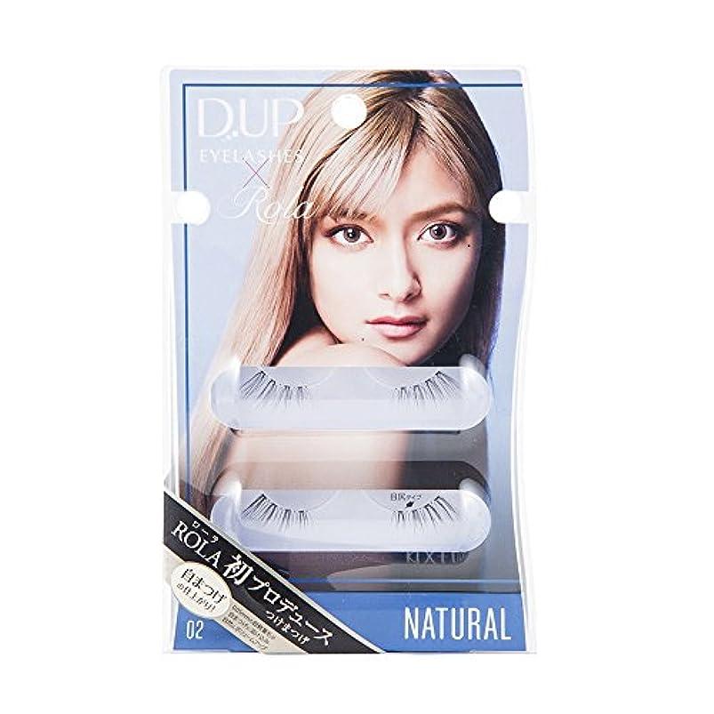 温かい痛い取り除くDUP アイラッシュ ROLA コレクション 02 NATURAL (2ペア)