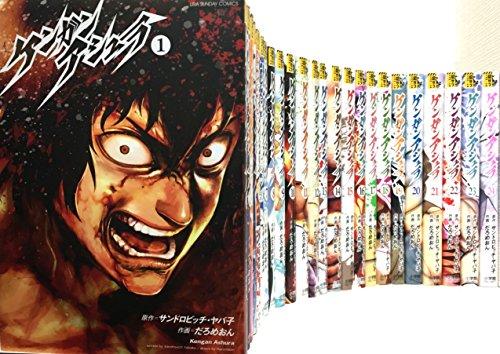 ケンガンアシュラ コミック 1-24巻セット