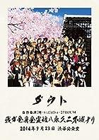 ダウト自作自演【絆-kiz[U]na-】TOUR'14「我が全身全霊魂ハ永久ニ不滅ナリ」 [DVD](在庫あり。)