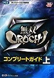 「無双OROCHI Z コンプリートガイド 上」の画像