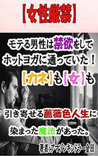【女性厳禁】モテる男性は禁欲をしてホットヨガに通っていた!【...
