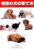 理想の犬(スーパードッグ)の育て方 (文春文庫) 画像