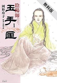 陰陽師 玉手匣【期間限定無料版】 1 (ジェッツコミックス)