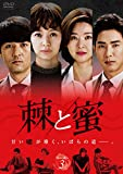 [DVD]棘(トゲ)と蜜 DVD-BOX3