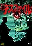 真デスファイル 霊媒と死者たち [DVD]