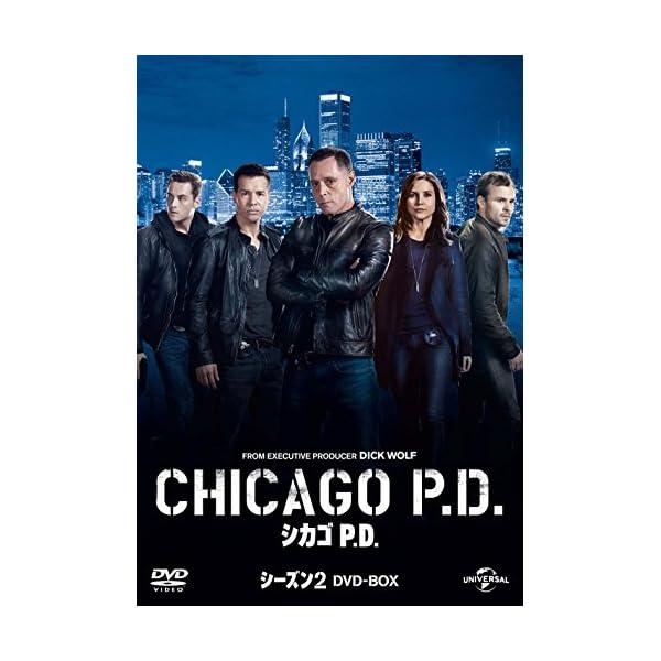 シカゴ P.D. シーズン2 DVD-BOXの商品画像
