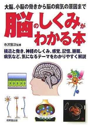 脳のしくみがわかる本―大脳、小脳の働きから脳の病気の原因までの詳細を見る