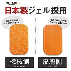 【 Top Touch 】EMS用 高品質互換 ジェルシート Leg: 脚専用 (2枚入 5.1×14.4cm) 安心の日本製ゲルシート&密封パッケージ採用