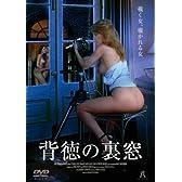 背徳の裏窓 [DVD]
