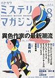ミステリマガジン 2010年 08月号 [雑誌]
