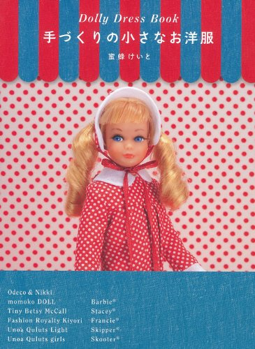 "Dolly Dress Book 手づくりの小さなお洋服""An Apple Tart""for Skipper ([BOX商品])"