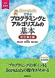 Scratchで学ぶ プログラミングとアルゴリズムの基本 改訂第2版