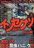 インセクツ 上 (バーズコミックス リミックス)